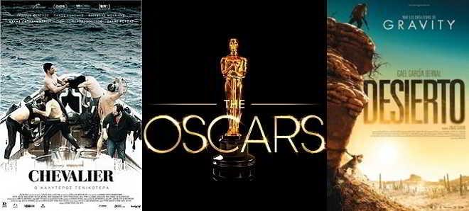 'Chevalier' e 'Desierto' na corrida para o Óscar de Melhor Filme em Língua Estrangeira
