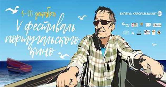 Nove produções nacionais no 5º festival de cinema português de Moscovo