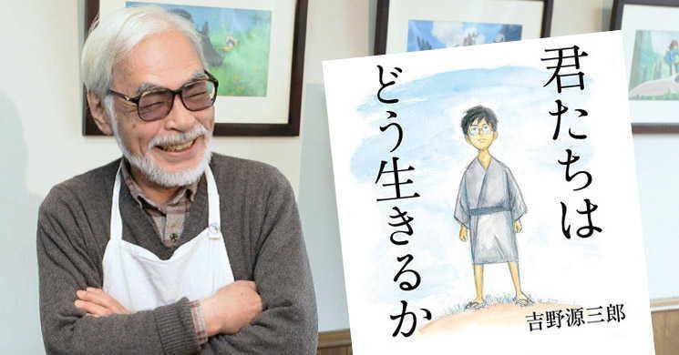 Studio Ghibli está a contratar animadores para o novo filme do japonês Hayao Miyazaki