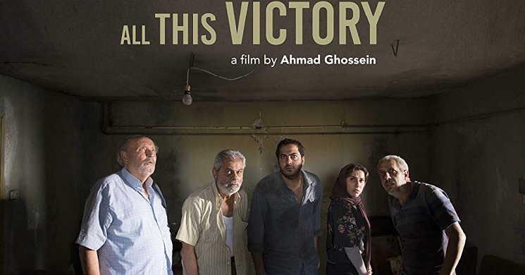 All This Victory de Ahmad Ghossein venceu venceu ta Semana da Crítica de Veneza