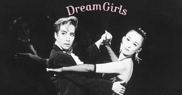 Dream Girls de Kim Longinotto no videoclube Zero em Comportamento
